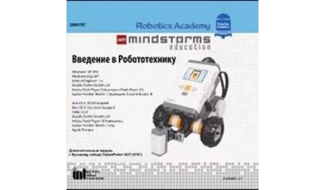Lego 2009797RM Введение в робототехнику