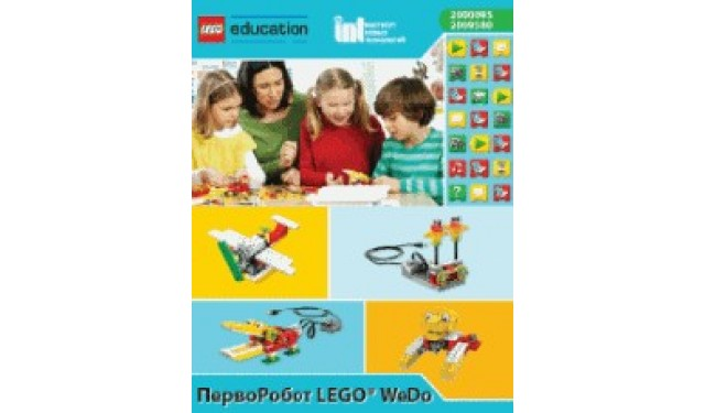 Lego 2000095/9580ВRM Книга заданий